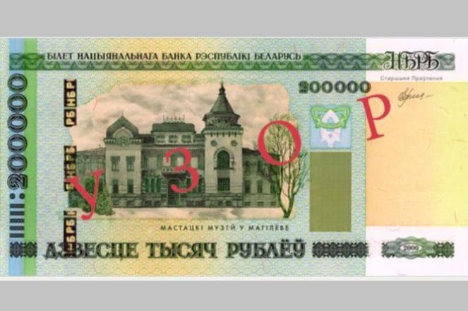 Na Białorusi ceny już w starych i nowych rublach