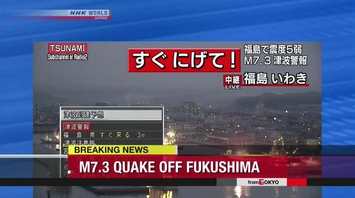 Silne trzęsienie ziemi w Japonii. Tsunami może sięgnąć 3 metrów wysokości