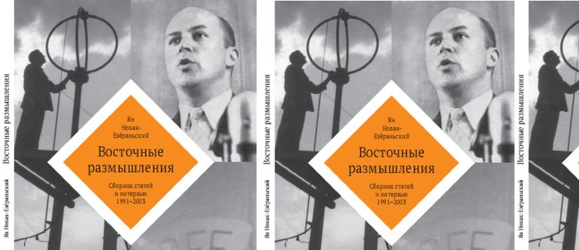 """Rosyjski sąd podtrzymał zakaz publikacji książki pt. """"Rozmyślania Wschodnie"""" Jana Nowaka – Jeziorańskiego. Bo to… """"literatura ekstremistyczna"""""""