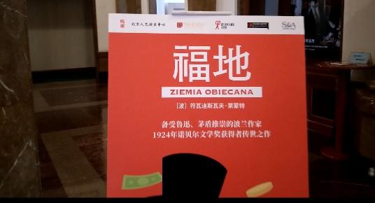 """Chiny: """"Ziemia obiecana"""" w Teatrze Ludowym w Pekinie"""